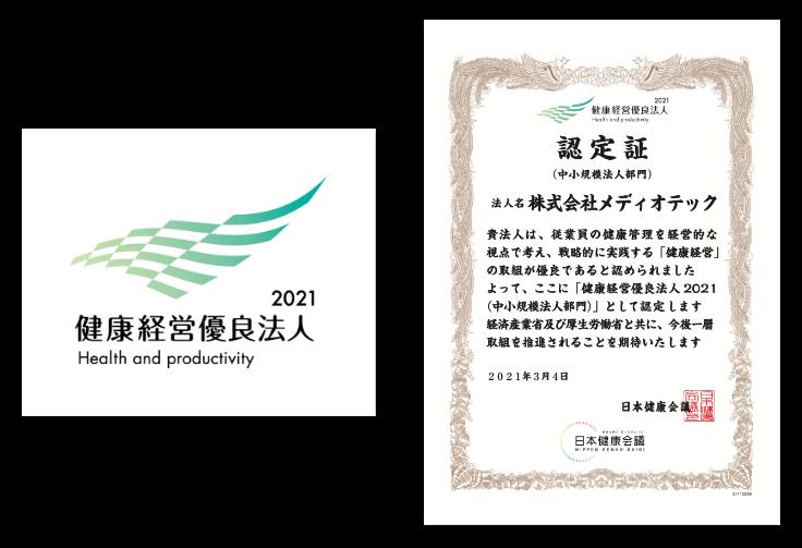 健康経営優良法人2021 メディオテック認定証