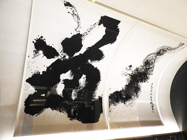 和箔蔵エントランスに飾られた武田双雲氏作の道