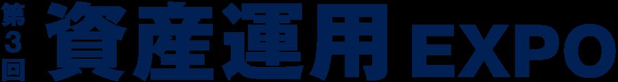 株式会社メディオテックの太陽光発電投資は、東京ビックサイトで開催される第3回資産運用EXPOに出展いたします