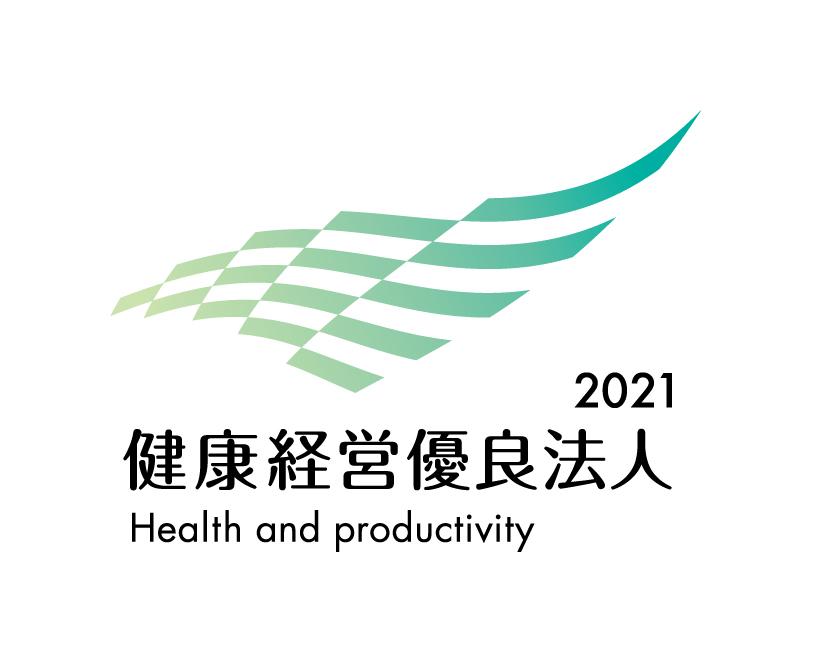 株式会社メディオテックは2021年健康経営優良法人に認定されました
